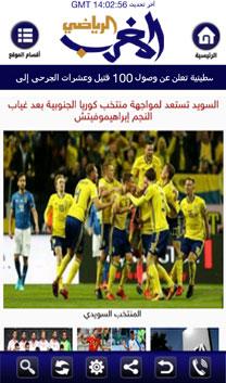 المغرب الرياضي على هاتفك المحمول